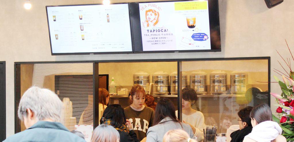 TEA PUBLIC 熊谷店