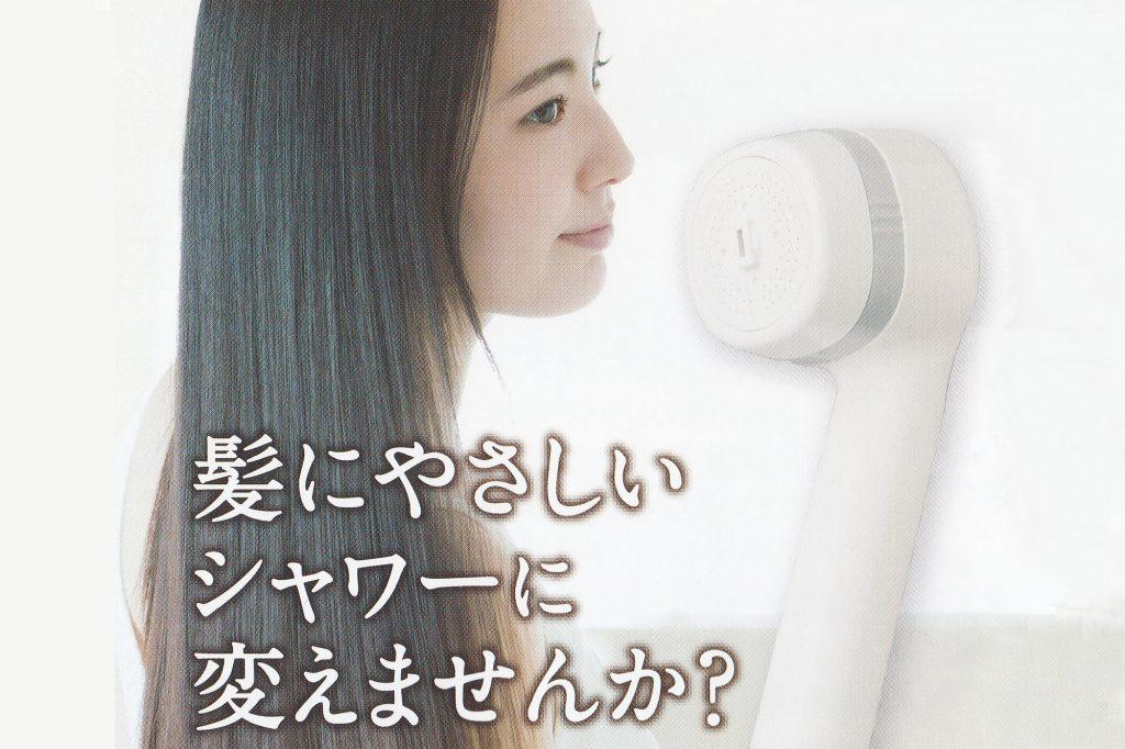 浴室用浄水シャワー