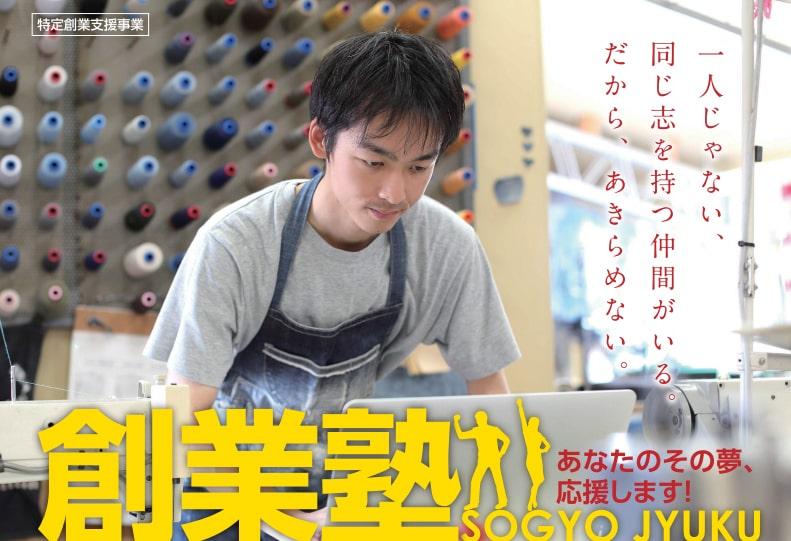 熊谷創業塾