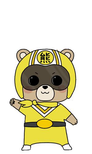 熊イエロー