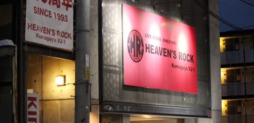 hevensrock熊谷