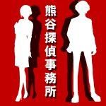 熊谷探偵事務所