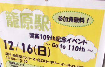 籠原駅イベント