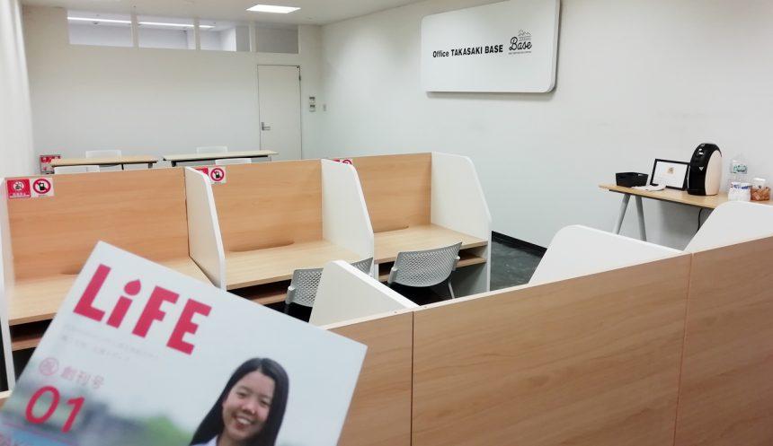 高崎レンタルオフィス
