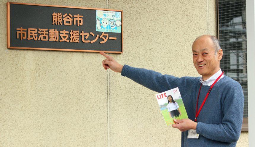 熊谷市市民活動支援センター