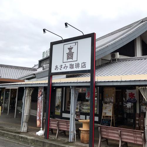 あさみ珈琲店 外観