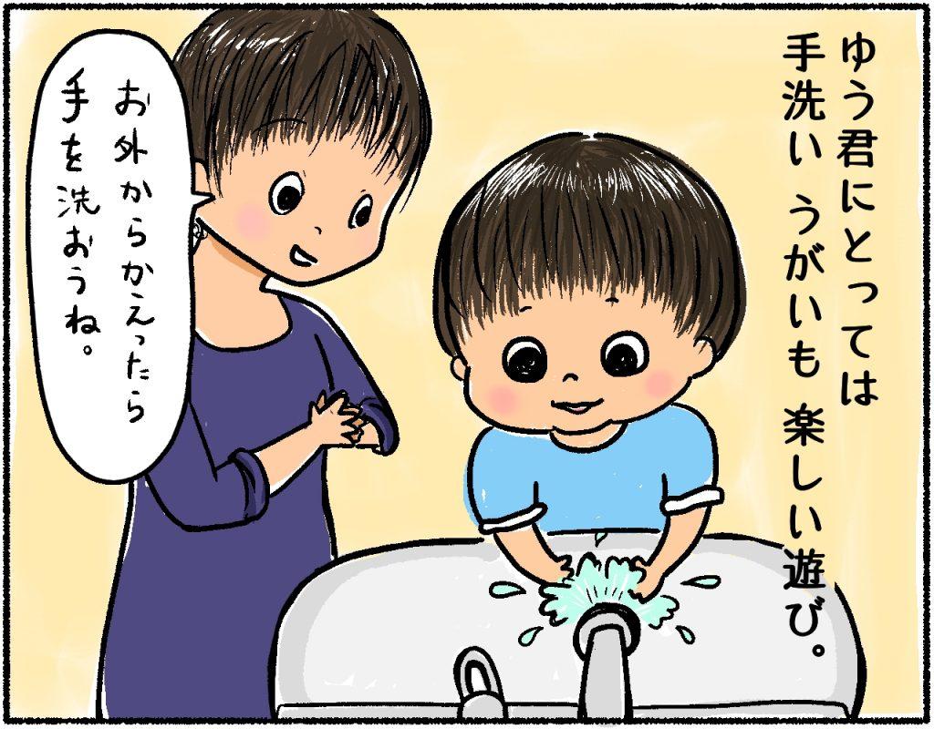 手洗いうがい1コマ目