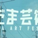もうすぐ「こだま芸術祭」はっじまるよ~♪