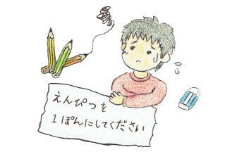 鉛筆を減らす