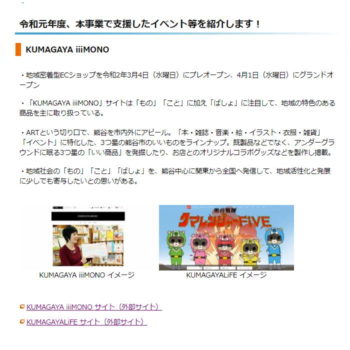 熊谷市個店連携応援事業