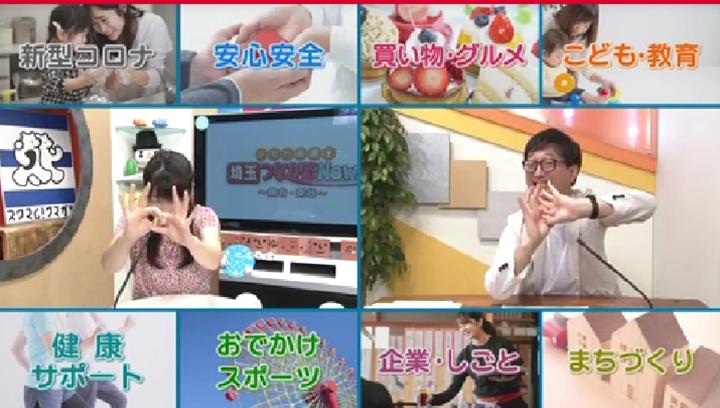 埼玉つながるNews