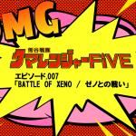 エピソード.007「BATTLE OF XENO / ゼノとの戦い」
