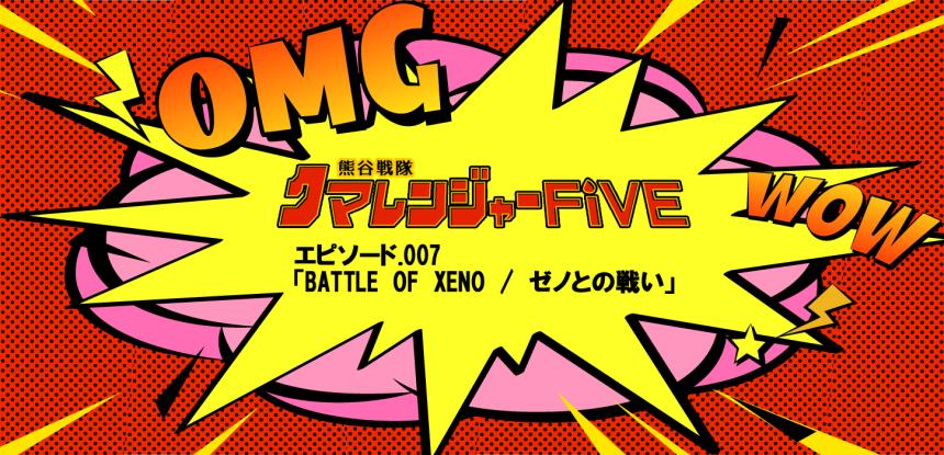 BATTLE OF XENO / ゼノとの戦い