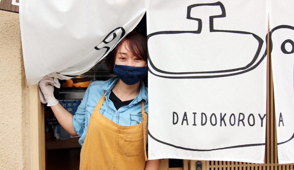 台所や/DAIDOKOROYA