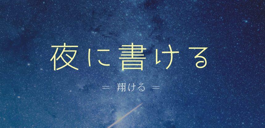 夜に書ける -翔ける-